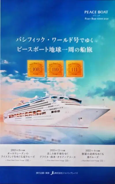 Peace Boat's new ship Pacific World